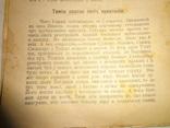 1918 Київ Історичне оповідання з Козацьких часів photo 7