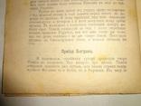1918 Київ Історичне оповідання з Козацьких часів photo 10