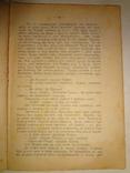 1918 Київ Історичне оповідання з Козацьких часів photo 11