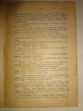 1918 Київ Історичне оповідання з Козацьких часів photo 12