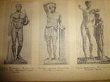 1939 История Древней Греции