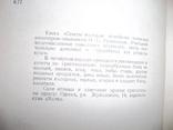 Советы молодым хозяйкам.1976 год., фото №5