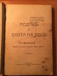 """Мельницкий """",Медведь и охота на него,"""" 1915"""