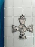Георгиевский крест зово photo 8