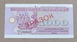 Купон 1000 карбованців 1992 р. Зразок.