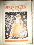 1931 Польская Мурзилка 18 номеров