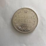 Рубль 1855 UNC