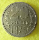 20 копеек 1976г