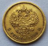 5 рублей 1890 года.