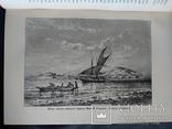 1895 Океан и Океанские земли