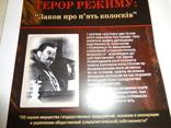 Голодомор Геноцид Украинского Народа