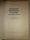 1967 Документы Министерства Иностранных Дел