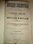1872 Военная Энциклопедия Генерального Штаба