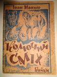 1946 Український Сміх Байки Німеччина