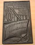 Памятная плита посвященная юбилейной плавке