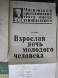 Театральная реклама. ( все одним лотом ), фото №3