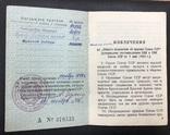 Комплект: Орден Невского №20950, ОВ 1 ст. 2 шт. КЗ и другие медали. photo 3
