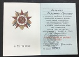 Комплект: Орден Невского №20950, ОВ 1 ст. 2 шт. КЗ и другие медали. photo 10