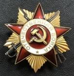 Комплект: Орден Невского №20950, ОВ 1 ст. 2 шт. КЗ и другие медали. photo 11