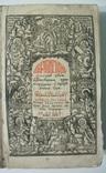 Стародрук 1753 г. (все страницы)