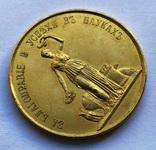 Медаль «За благонравие и успехи в науках». Золото photo 2