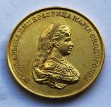 Медаль «За благонравие и успехи в науках». Золото photo 3