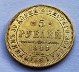 5 рублей 1844 года. AU.