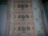 Сувенірна банкнота сто карбованців ( 3 шт. ) номера подряд