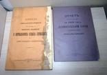 Доклад и отчет ремесленников 1909 и 1910