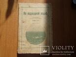Эмтэ На подводной лодке 1912 участник войны