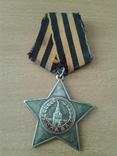 Орден Славы 3 Ст. № 80562