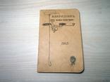 Ежегодник Общества туристов 1903