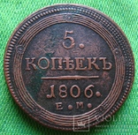 5 копеек 1806 ЕМ