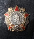 Орден «Александра Невского» photo 2