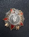 Орден «Александра Невского» photo 4