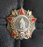 Орден «Александра Невского» photo 5