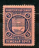 1896 Земство Новоузенская Земская почта 3 коп., Лот 3053