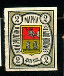 1897-1910 Никольской Земской Почты Марка 2 коп., Лот 3056