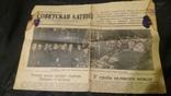 Три знаковые газеты СССР