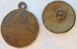 """Медаль """"За Крымскую войну. 1853-1856 гг."""" + Пуговица 11 полка (найдены вместе), фото 2"""