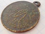 """Медаль """"За Крымскую войну. 1853-1856 гг."""" + Пуговица 11 полка (найдены вместе), фото 5"""