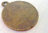 """Медаль """"За Крымскую войну. 1853-1856 гг."""" + Пуговица 11 полка (найдены вместе), фото 6"""