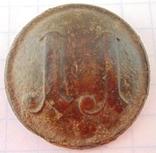 """Медаль """"За Крымскую войну. 1853-1856 гг."""" + Пуговица 11 полка (найдены вместе), фото 8"""