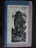 Леся Українка Лірика драми (серія вершини світового письменництва) 1986р., фото №2