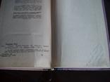 Леся Українка Лірика драми (серія вершини світового письменництва) 1986р. photo 4
