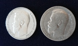 1 рубль 1899 года (2 шт) ФЗ и ЭБ серебро