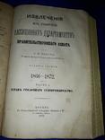 1873 Устав уголовного судопроизводства