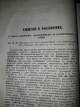 1870 Попов прокурор Смоленска - О наказаниях и судебных установлениях
