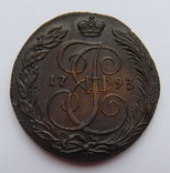 5 копеек 1793 года К.М.