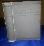 1913 Основы патологической анатомии
